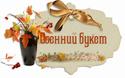 ОСЕННИЙ БУКЕТ Osenni14