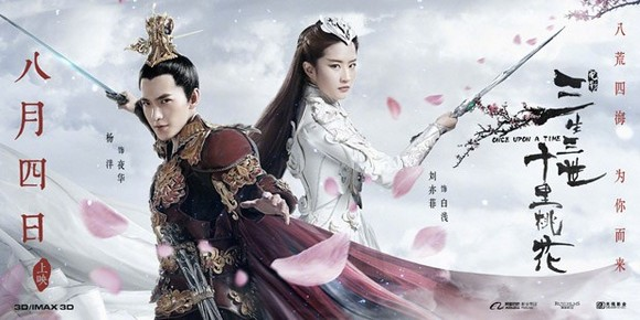 [C-Film] Once Upon A Time Imagep11