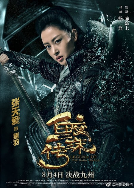 [C-Film] Legend of the Naga Pearls Naga_p12