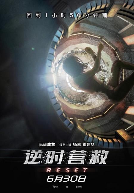 [C-Film] Fatal Countdown: Reset W19xea10