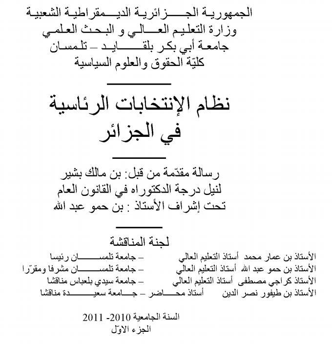 نظام الانتخابات الرئاسية في الجزائر _ أطروحة مالك بشير Captu104