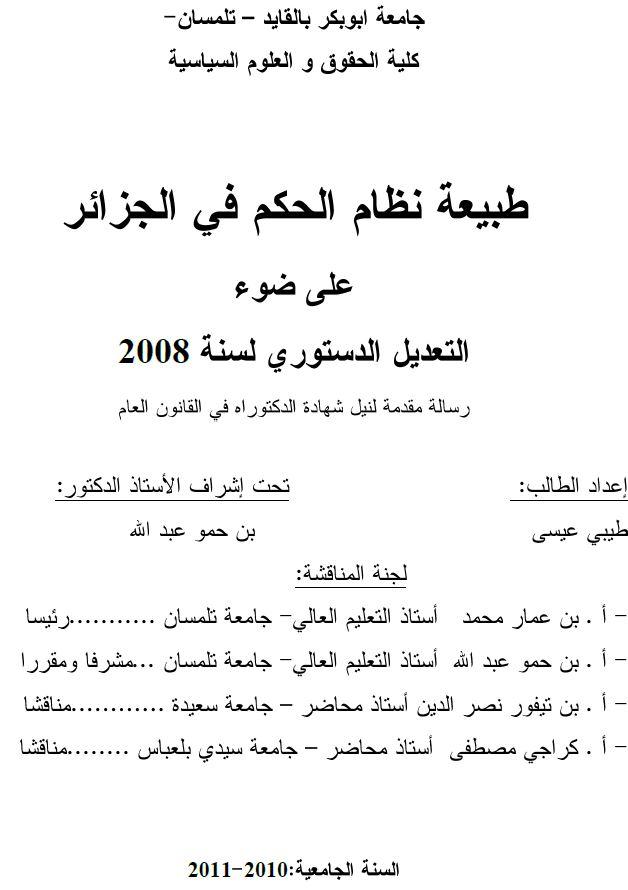 طبيعة نظام الحكم في الجزائر_ اطروحة طيبي عيسى Captu105