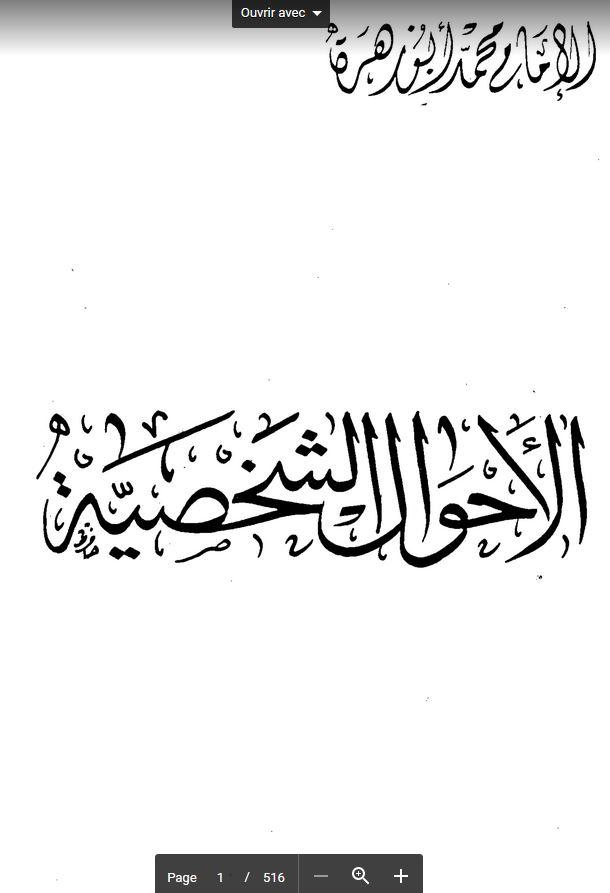 كتاب الأحوال الشخصية_ الامام محمد أبو زهرة Captu115
