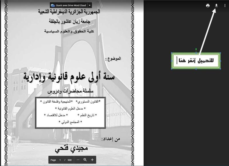 محاضرات متنوعة من جامعة ابي بكر بلقايد تلمسان Captu136
