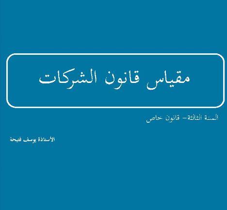 محاضرات متنوعة من جامعة ابي بكر بلقايد تلمسان Captu146