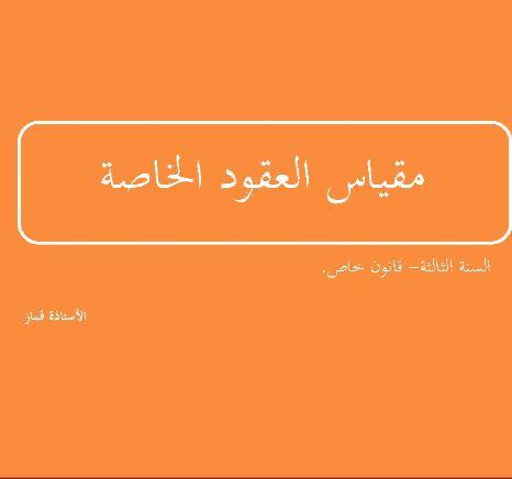 محاضرات متنوعة من جامعة ابي بكر بلقايد تلمسان Captu149
