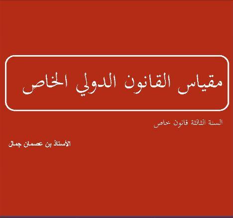 محاضرات متنوعة من جامعة ابي بكر بلقايد تلمسان Captu150