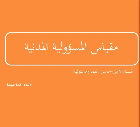 محاضرات متنوعة من جامعة ابي بكر بلقايد تلمسان Captu151