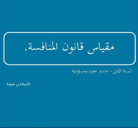 محاضرات متنوعة من جامعة ابي بكر بلقايد تلمسان Captu154
