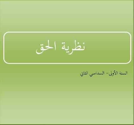 محاضرات متنوعة من جامعة ابي بكر بلقايد تلمسان Captu155