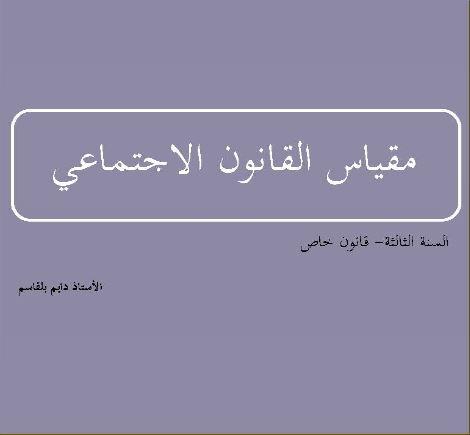محاضرات متنوعة من جامعة ابي بكر بلقايد تلمسان Captu156