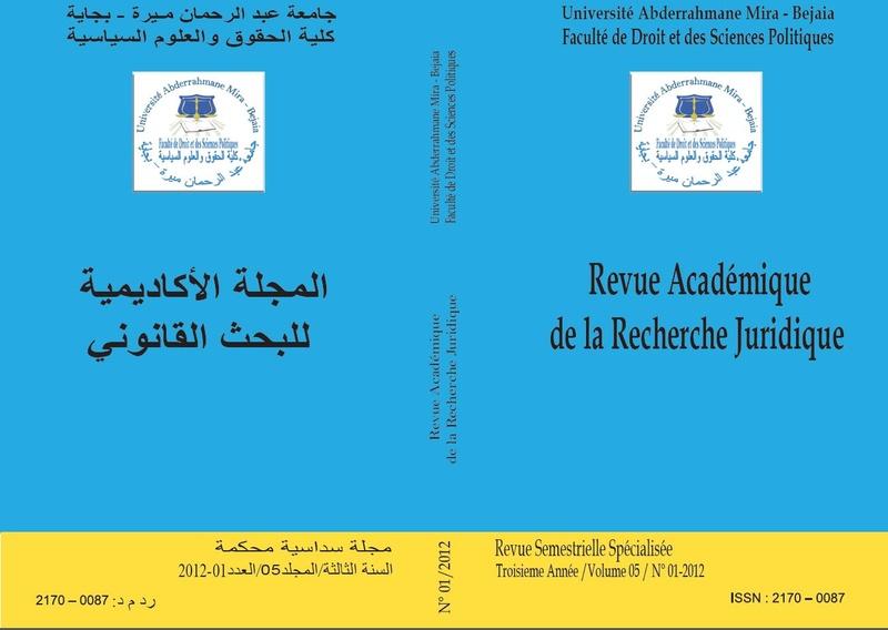 المجلة الأكاديمية للبحث القانوني _ جامعة عبد الرحمان ميرة -بجاية Captur10
