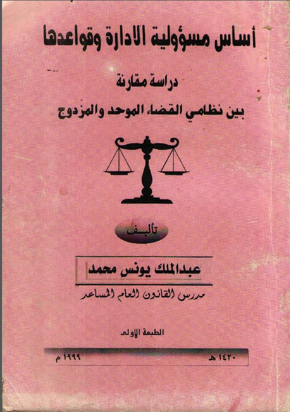كتاب أساس مسؤولية الادارة وقواعدها Captur12
