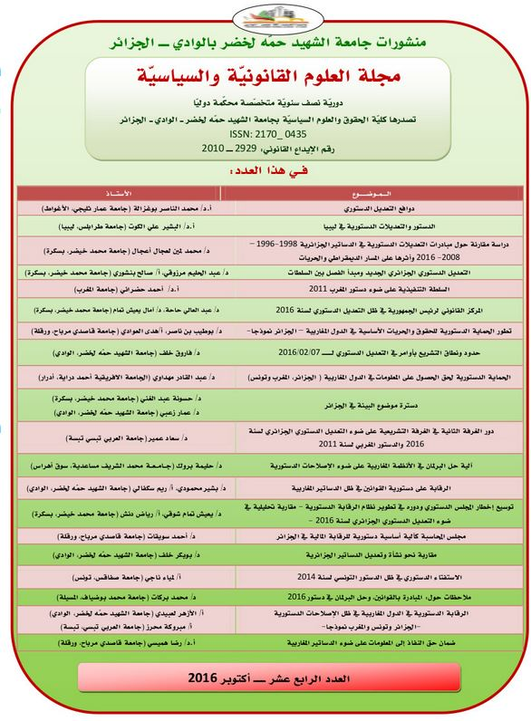 مجلة العلوم القانونية والسياسية_جامعة الشهيد حمه لخضر - الوادي Captur50