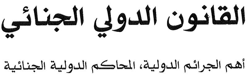 القانون الدولي الجنائي_ الدكتور علي عبد القادر القهوجي  Captur58