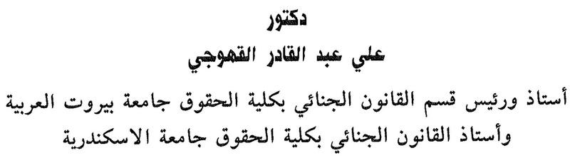القانون الدولي الجنائي_ الدكتور علي عبد القادر القهوجي  Captur59