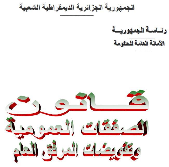 مرسوم رئاسي رقم 15 - 247_ المتضمن تنظيم الصفقات العمومية وتفويضات المرفق العام Captur64