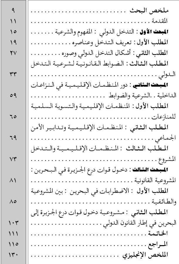 دور المنظمات الاقليمية في النزاعات الداخلية Captur66