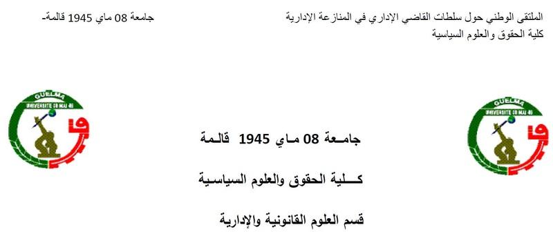 تحميل مداخلات الملتقى الوطني حول سلطات القاضي الاداري في المنازعات الادارية 2011 Captur69