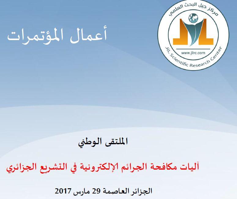 تحميل أعمال ملتقى آليات مكافحة الجرائم الإلكترونية في التشريع الجزائري Captur78