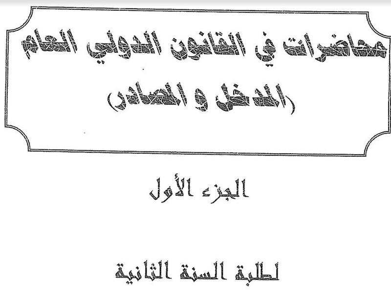 محاضرات في القانون الدولي العام _ الجزء 1 _ الدكتور : بوبكر عبد القادر  Captur83