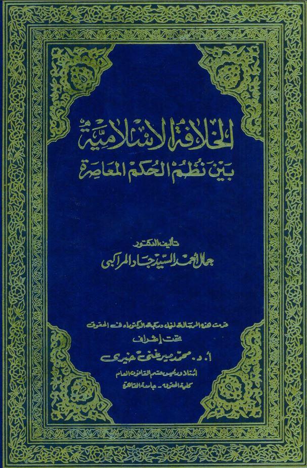 كتاب الخلافة الإسلامية بين نظم الحكم المعاصرة_د جمال أحمد السيد Captur98