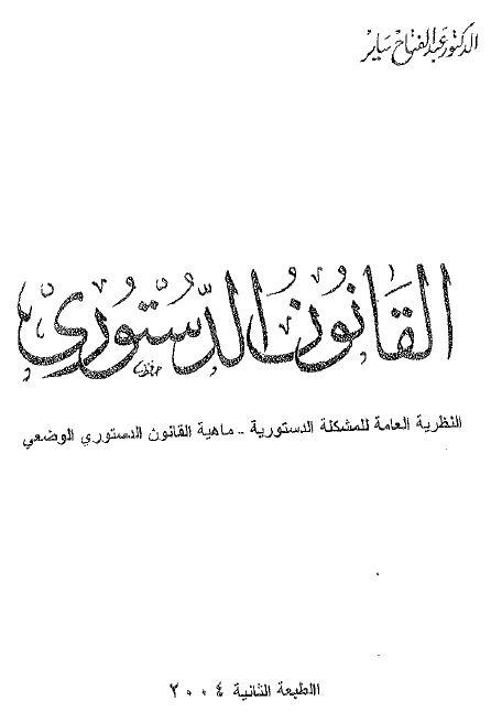 كتاب القانون الدستوري _الدكتور عبد الفتاح ساير Captur99