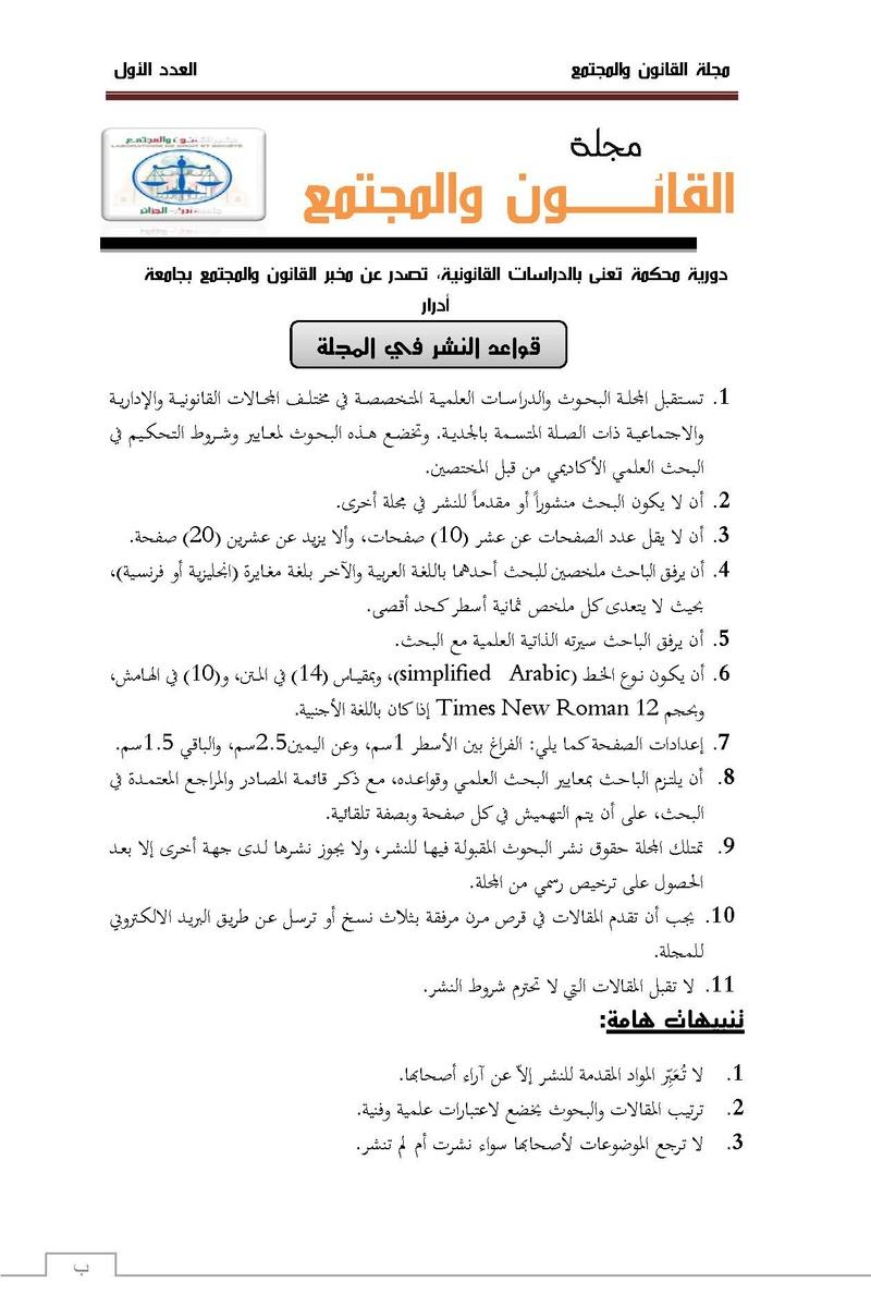 مجلة القانون والمجتمع_ جامعة أدرار Pages_14