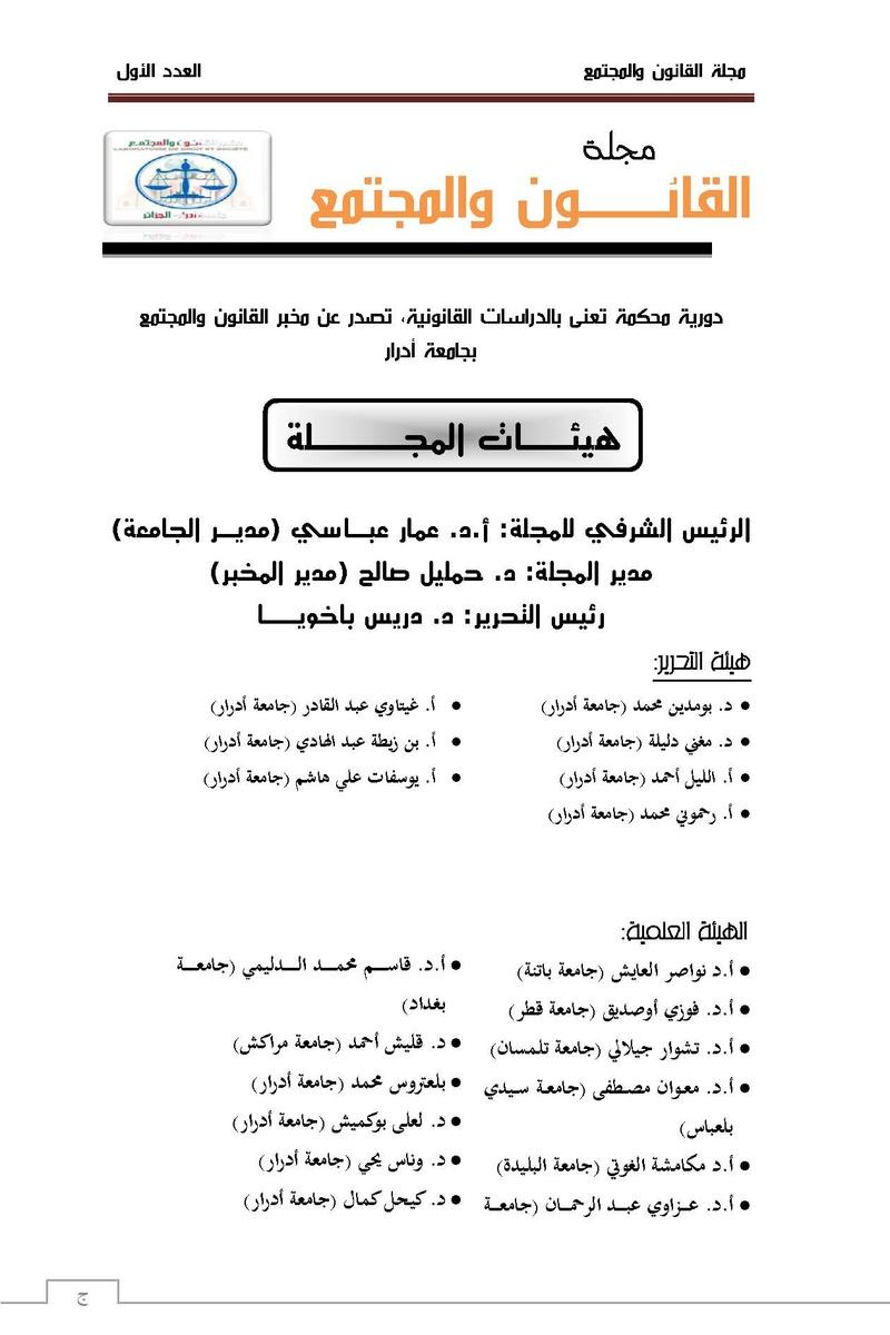 مجلة القانون والمجتمع_ جامعة أدرار Pages_15