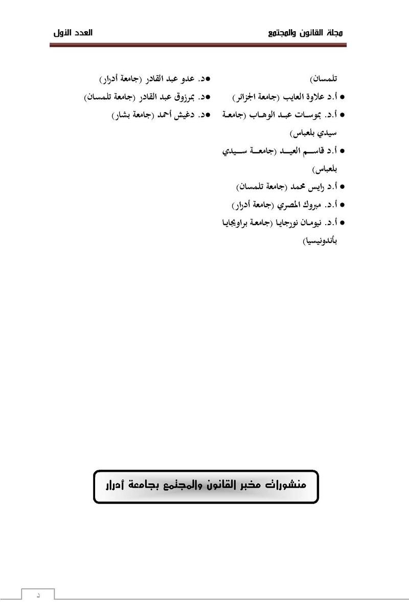 مجلة القانون والمجتمع_ جامعة أدرار Pages_16