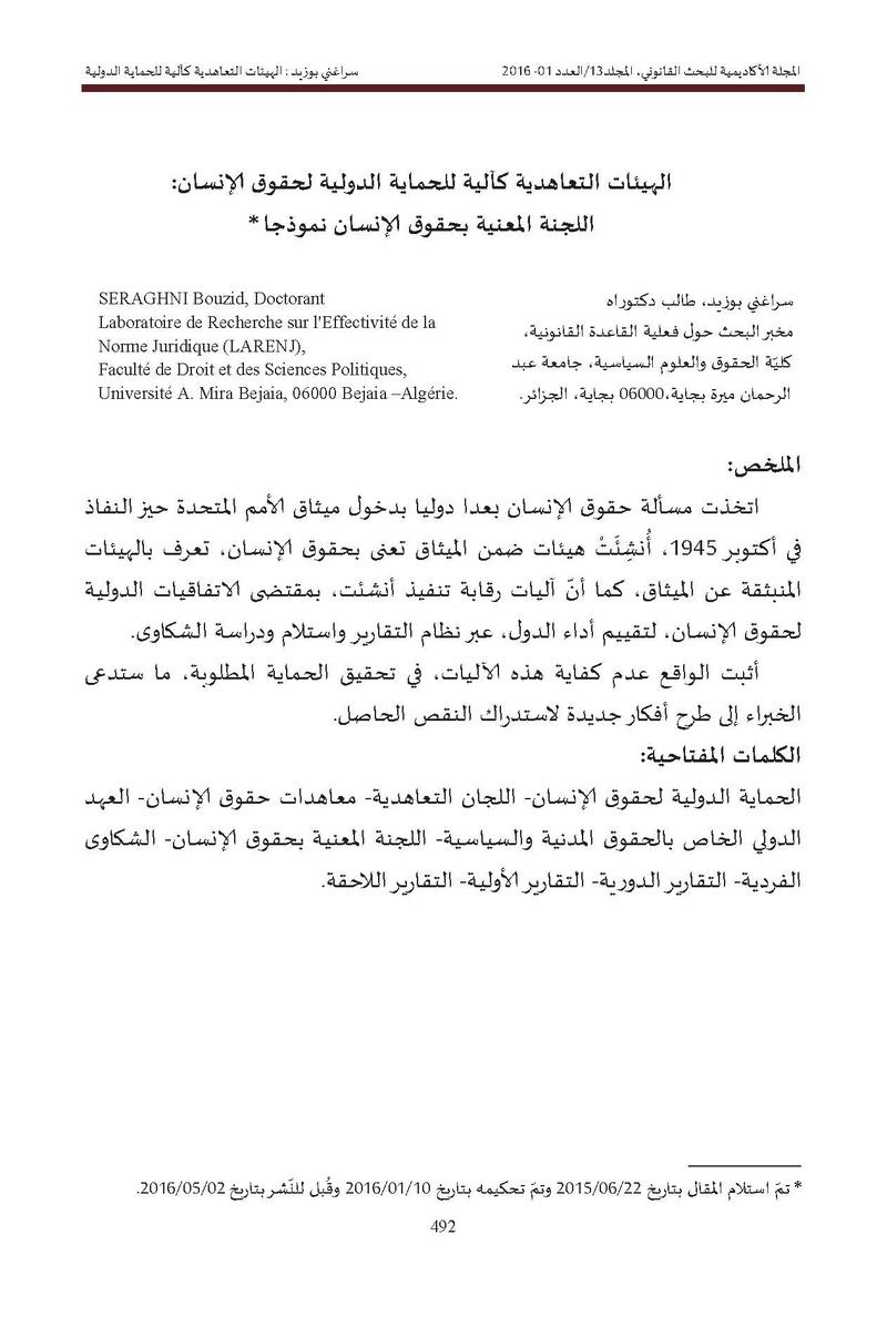 الهيئات التعاهدية كآلية للحماية الدولية لحقوق الانسان Pages_20