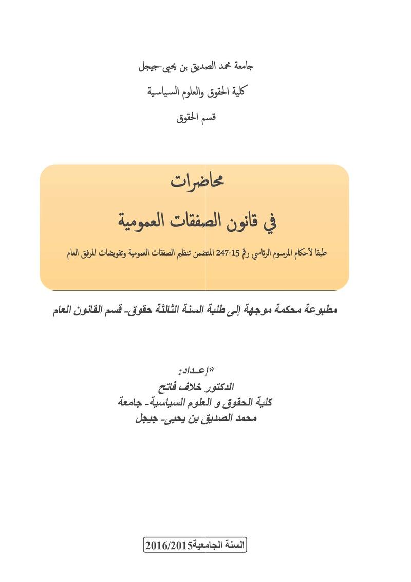 محاضرات في قانون الصفقات العمومية الجديد طبقا لأحكام المرسوم الرئاسي 15 - 247 Pages_37