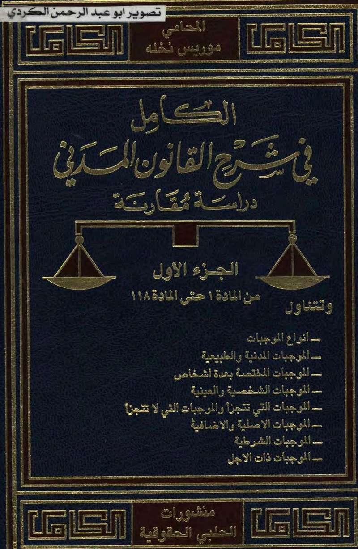 الكامل في شرح القانون المدني للفقيه موريس نخله - 9 أجزاء