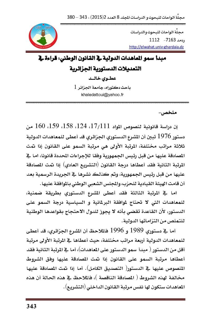 مبدأ سمو المعاهدات الدولية في القانون الوطني Pages_39