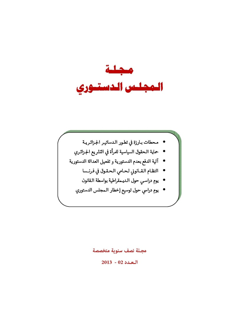 مجلة المجلس الدستوري الجزائري Pages_40