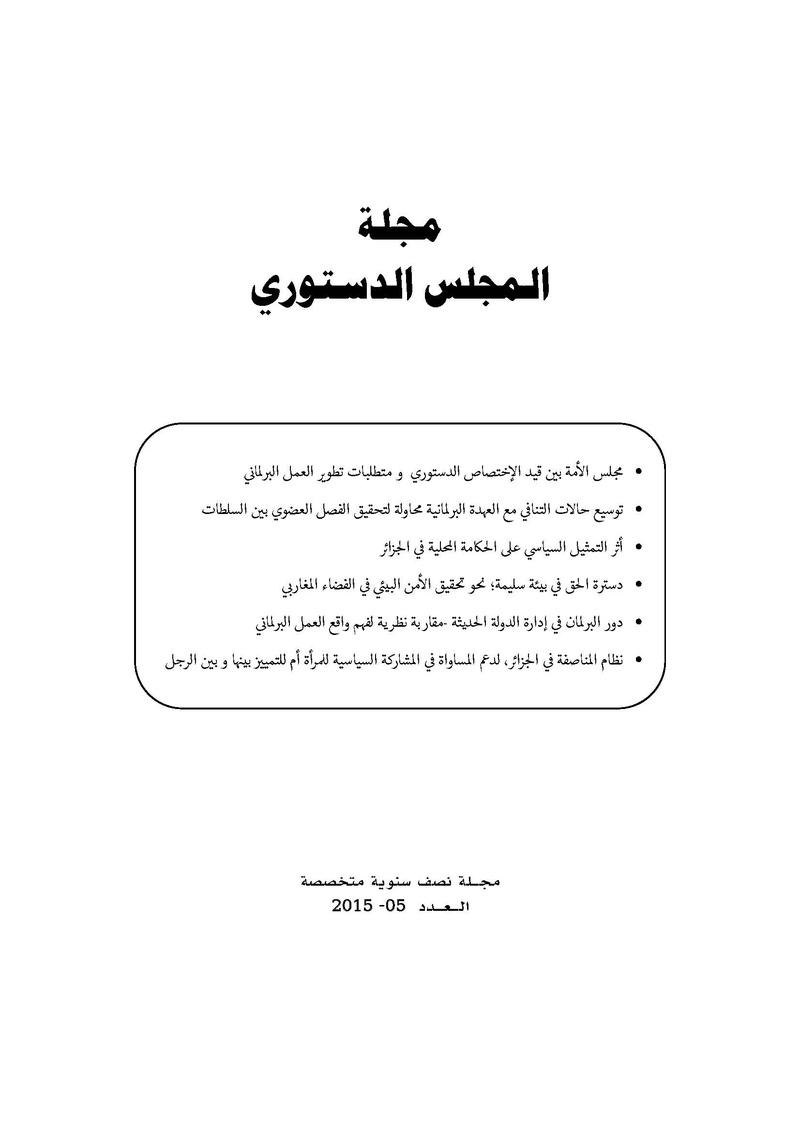 مجلة المجلس الدستوري الجزائري Pages_41