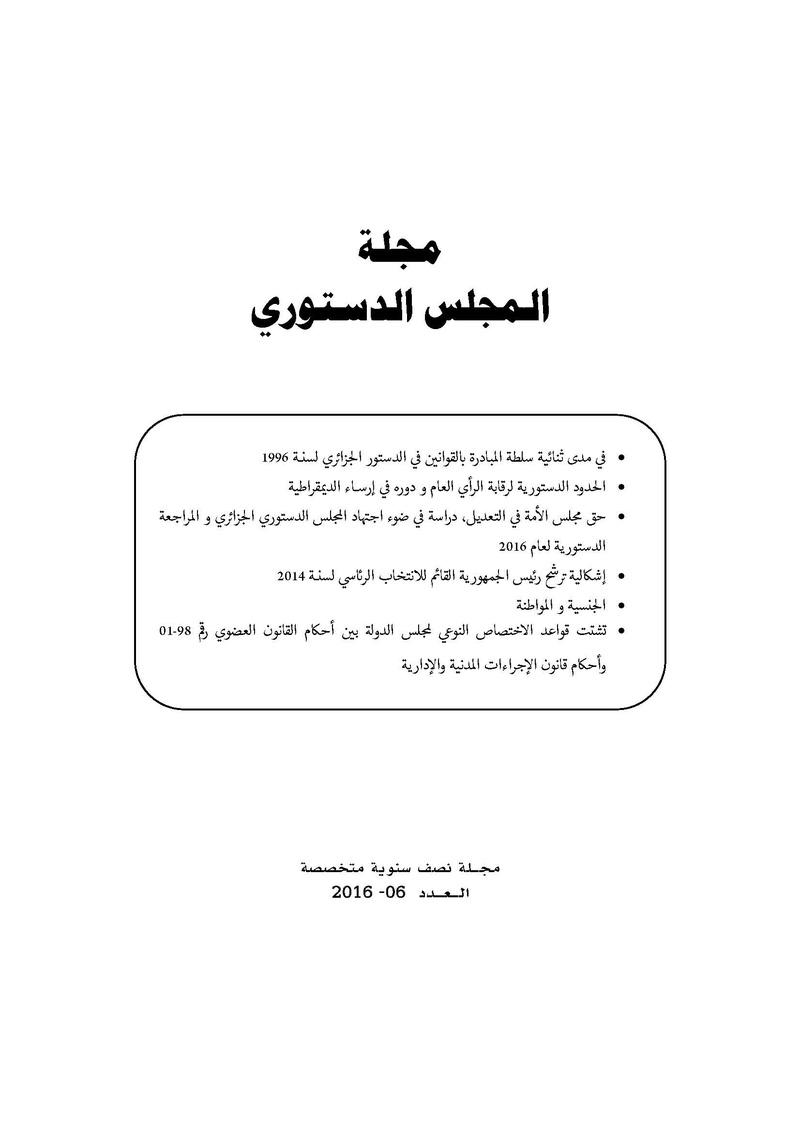مجلة المجلس الدستوري الجزائري Pages_42