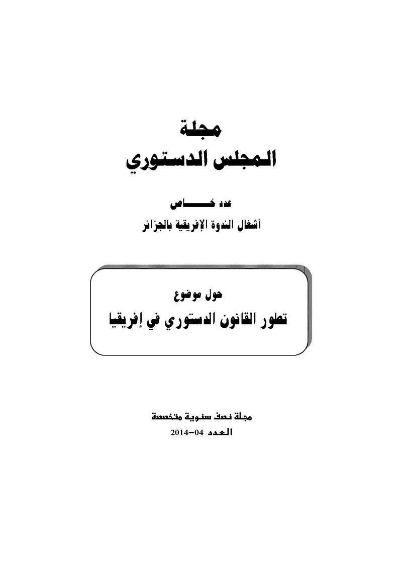 مجلة المجلس الدستوري الجزائري Pages_43