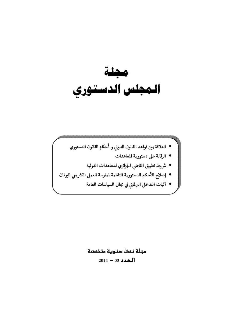 مجلة المجلس الدستوري الجزائري Pages_44