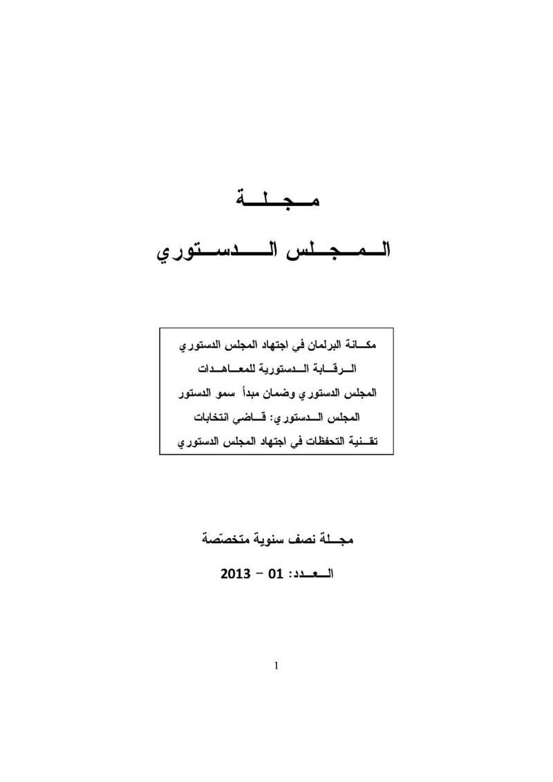 مجلة المجلس الدستوري الجزائري Pages_45