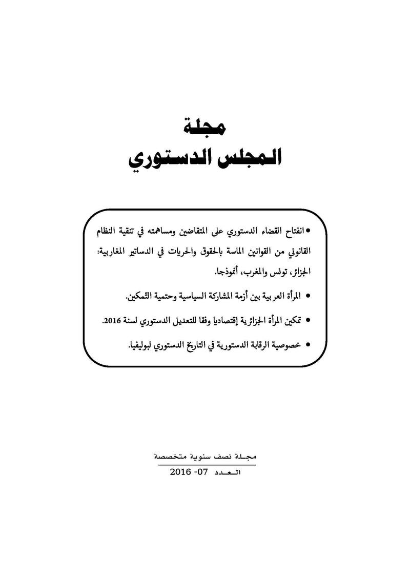مجلة المجلس الدستوري الجزائري Pages_46