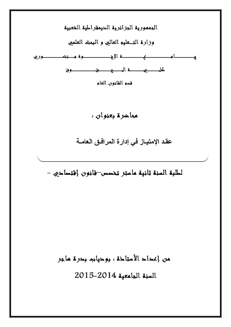 محاضرات في مقياس عقد الامتياز في إدارة المرافق العامة Pages_47
