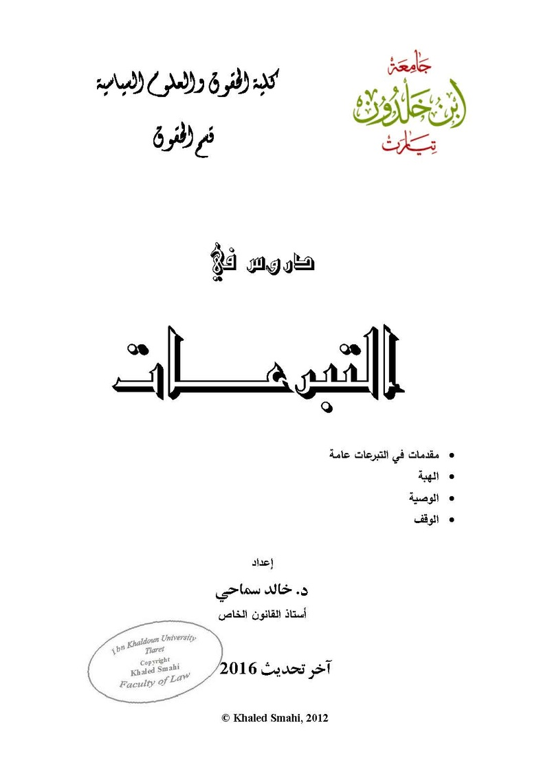 دروس في التبرعات _د.  خالد سماحي Pages_66