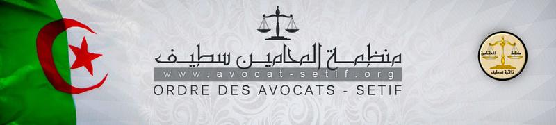 مجلة المحامي_ منظمة المحامين سطيف Theme_10