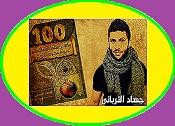 (العربي) Gg10