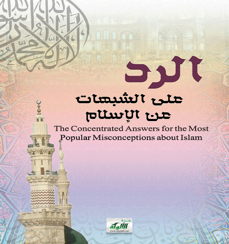 The Concentrated Answers for the Most Popular Misconceptions about Islam Untitl13