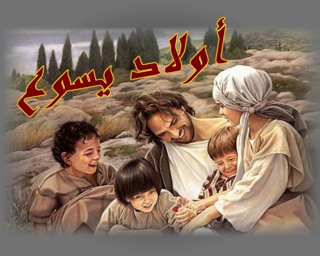 أولاد يسوع