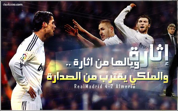 موقع ريال مدريد العربي -MUAZZ ABU SALEM