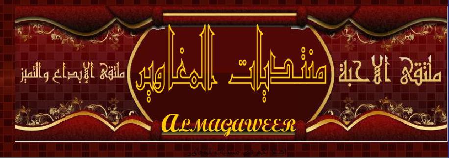 Almagaweer