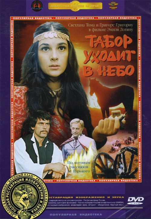 Cigani Lete U Nebo (Табор уходит в небо) (1975) 46004410